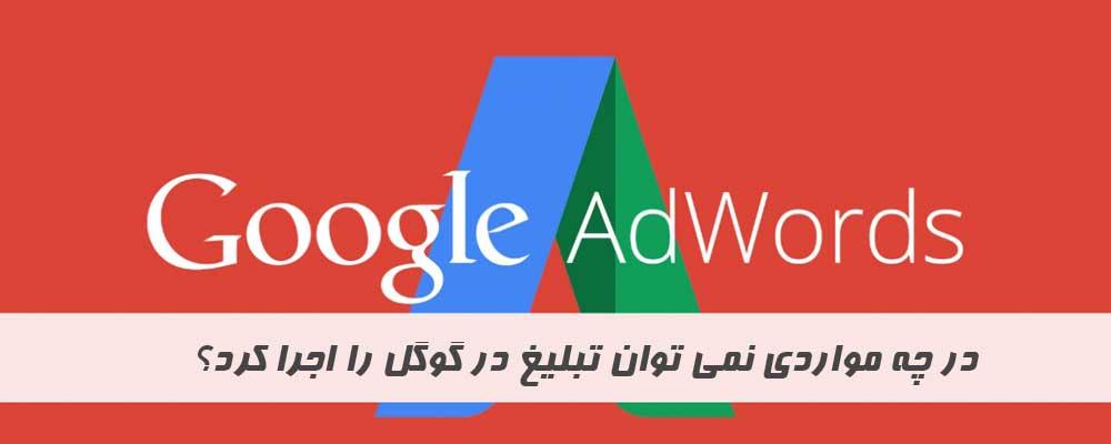مواردی که نمی توان تبلیغ در گوگل را اجرا کرد!