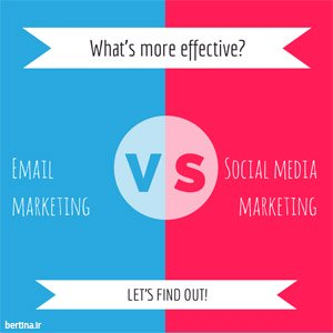ایمیل مارکتینگ یا شبکه های اجتماعی