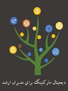 دیجیتال مارکتینگ برای مدیران ارشد