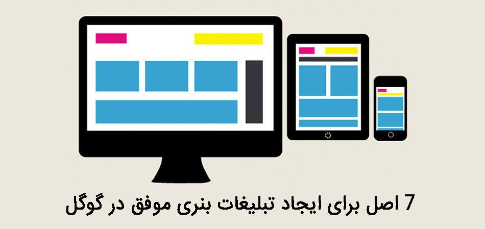 برچسب ها 7 اصل برای ایجاد تبلیغات بنری گوگل