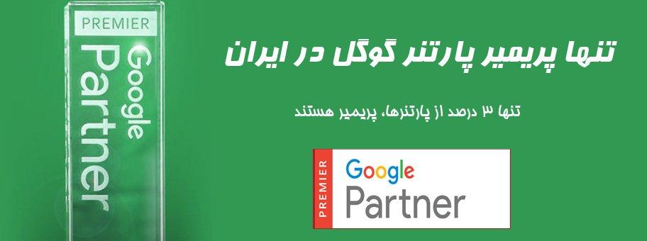 تبلیغ در گوگل برتینا