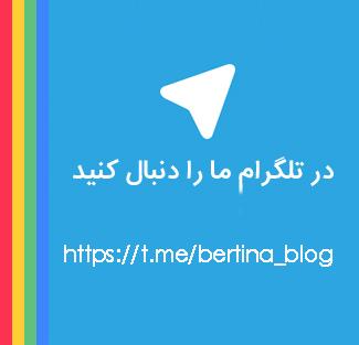 کانال تلگرام برتینا