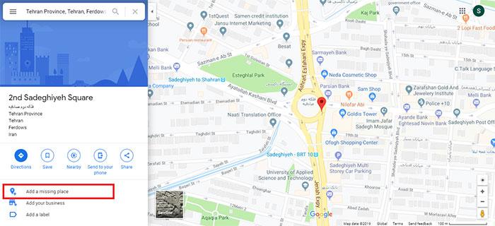 افزودن یک مکان جاافتاده در گوگل مپ