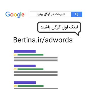 تبلیغ کلیکی گوگل