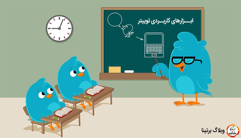 ابزارهای توییتر