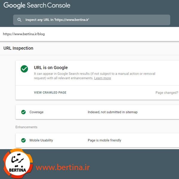 ابزار URL Inspection در Google Search Console