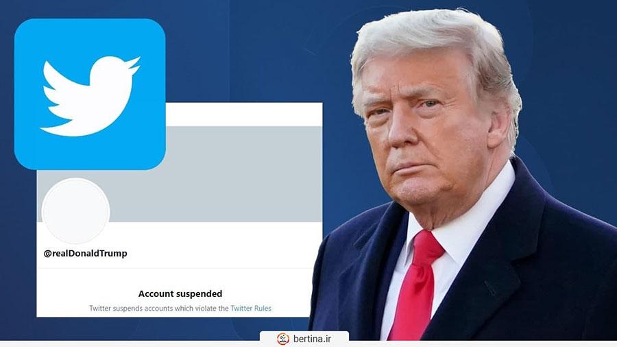 بسته شدن اکانت توییتر ترامپ