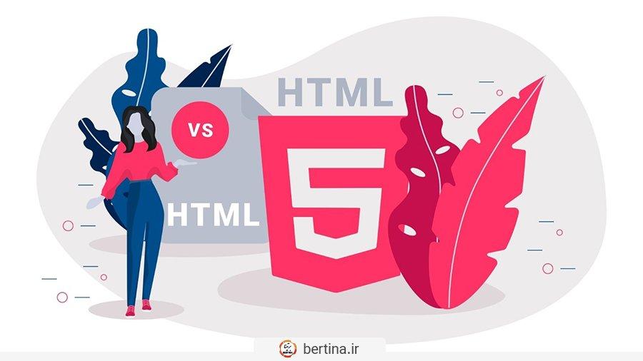 مقایسه html و html5