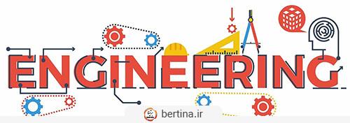 مهندسی