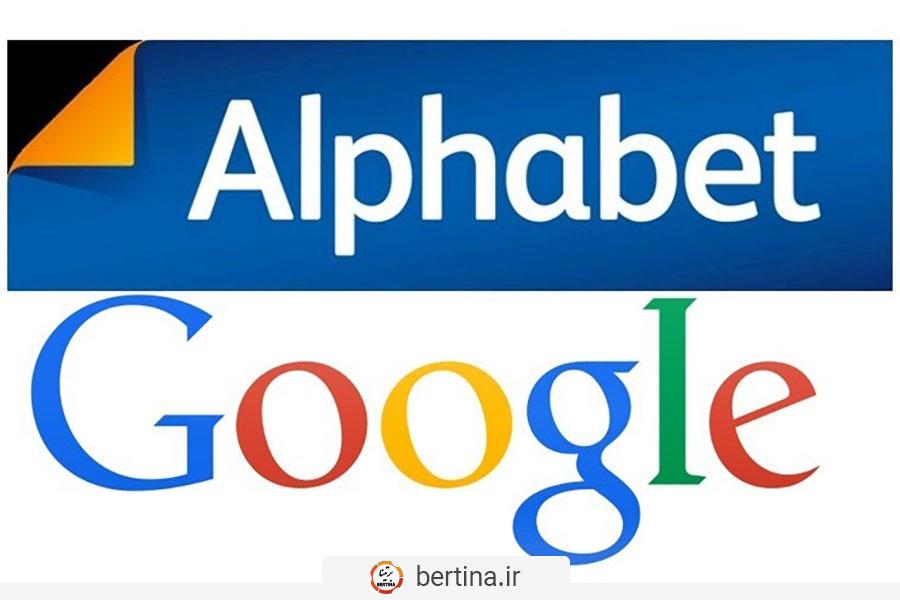 Alphabet یا Google