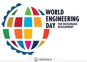 روز جهانی مهندس