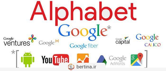 آلفابت گوگل