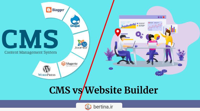مقایسه سایت ساز با cms