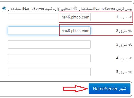 name server change