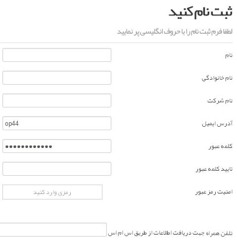 bertina register