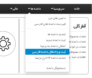 farsi domain