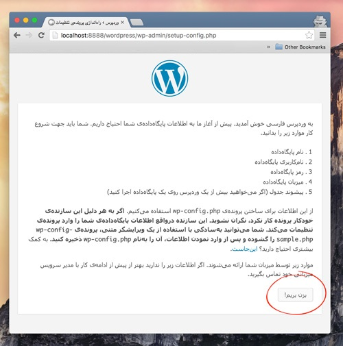 5-install-wordpress-on-mac-with-mamp