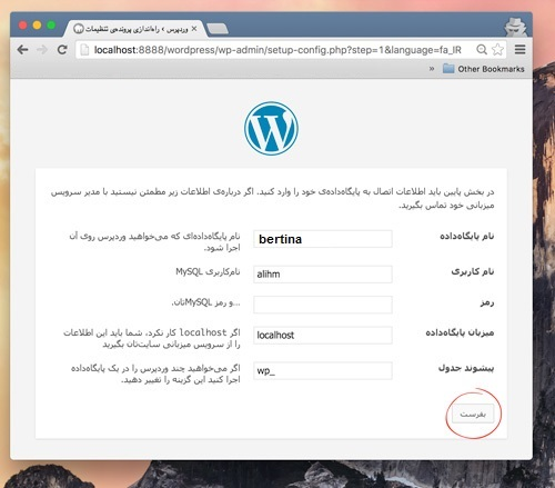 9-install-wordpress-on-mac-with-mamp