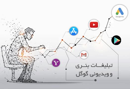 تبلیغات بنری و ویدئویی گوگل