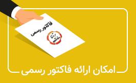 ارائه فاکتور رسمی برای تبلیغات گوگل