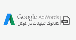 Adwords Cataloge