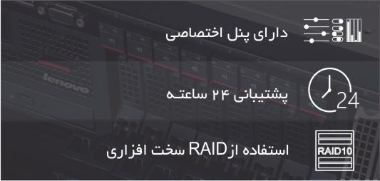 ارائه پنل مدیـریت پشـتیبانی 24 ساعته اســتفاده از RAID سخت افزاری