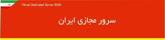 iran servers