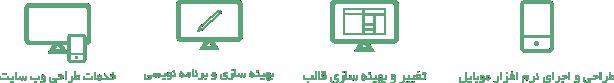 خدمات تخصصی و طراحی سایت برتینا