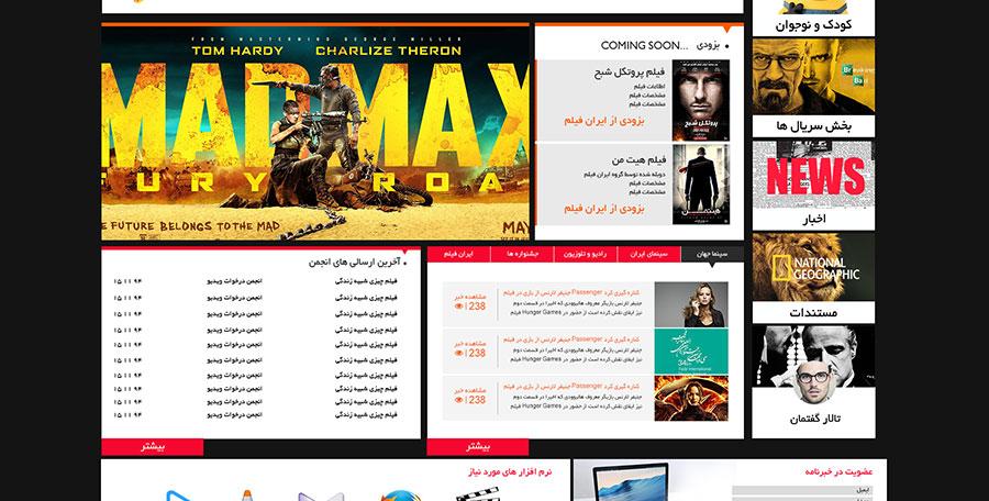 وب سایت دانلود فیلم ایران فیلم