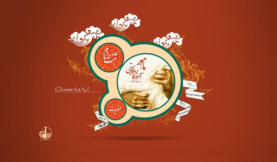 وب سایت آموزشگاه ماهور موزیک