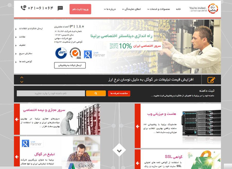وب سایت شرکت برتینا