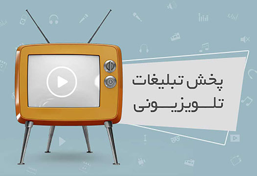 ساخت تیزرهای تلویزیونی