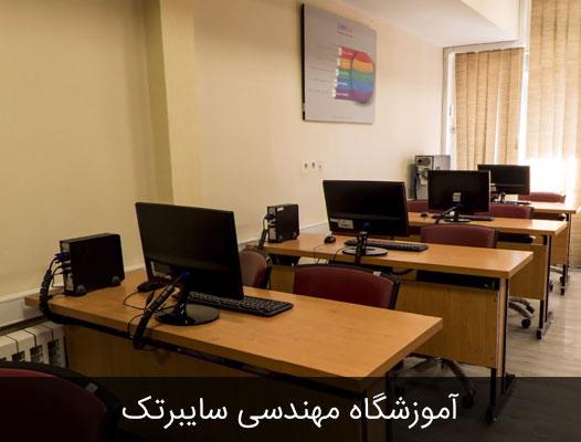 تور مجازی آموزشگاه سایبرتک