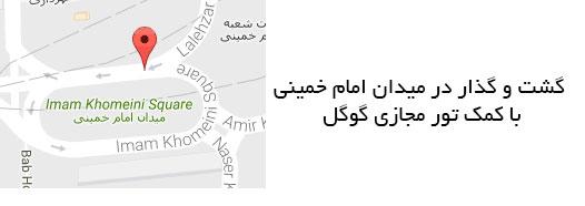 عکس 360 درجه میدان امام خمینی