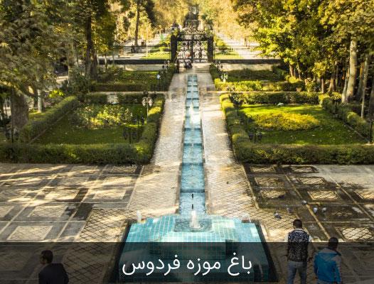تور مجازی باغ موزه فردوس