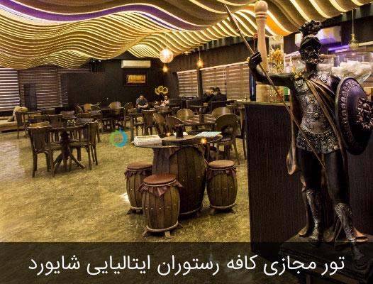 تور مجازی کافه رستوران ایتالیایی شایورد
